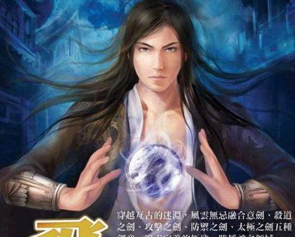 Review: Phi Thăng Chi Hậu