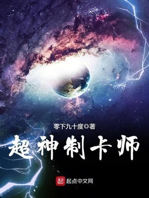 Review: Siêu Thần Chế Tạp Sư