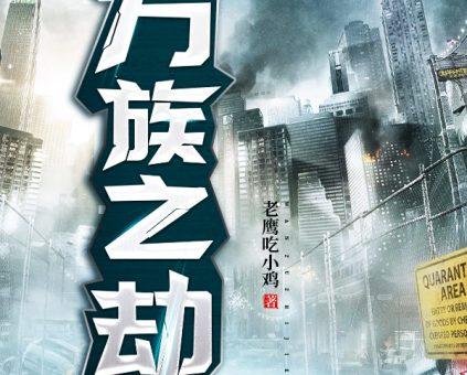 Review: Vạn Tộc Chi Kiếp