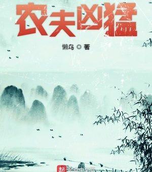 Review: Nông Phu Hung Mãnh
